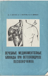 Справочник медицинских препаратов при остеохондрозе